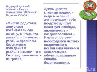 """Ведущий детский психолог Центра психологии """"Я+Семья"""" Валерия КУКСА:«Многие родит"""