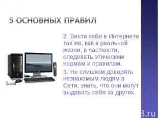 5 основных правил2. Вести себя в Интернете так же, как в реальной жизни, в частн