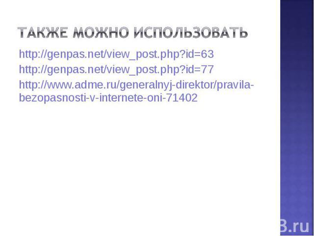 Также можно использоватьhttp://genpas.net/view_post.php?id=63http://genpas.net/view_post.php?id=77http://www.adme.ru/generalnyj-direktor/pravila-bezopasnosti-v-internete-oni-71402