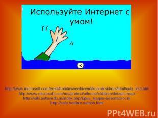 http://www.microsoft.com/eesti/haridus/veebivend/koomiksid/rus/html/quiz_ks3.htm