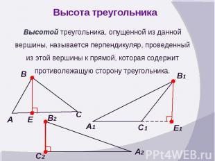 Высота треугольника Высотой треугольника, опущенной из данной вершины, называетс