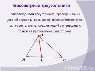 Биссектриса треугольникаБиссектрисой треугольника, проведенной из данной вершины