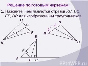 Решение по готовым чертежам:1. Назовите, чем являются отрезки KC, ED, EF, DP для