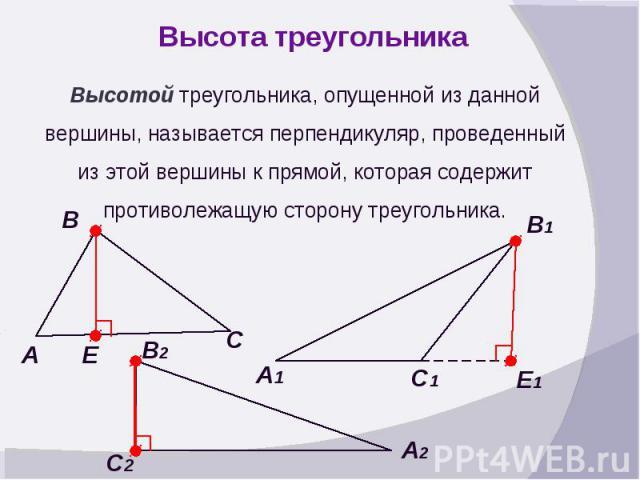Высота треугольника Высотой треугольника, опущенной из данной вершины, называется перпендикуляр, проведенный из этой вершины к прямой, которая содержит противолежащую сторону треугольника.