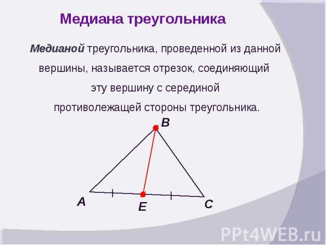 Медиана треугольникаМедианой треугольника, проведенной из данной вершины, называется отрезок, соединяющий эту вершину с серединой противолежащей стороны треугольника.