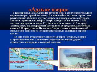 «Адское озеро» В кратере вулкана Иджен на острове Ява, расположено большое горяч