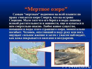 """""""Мертвое озеро"""" Самым """"мертвым"""" водоемом на всей планете по праву считается озер"""