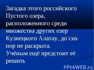 Загадка этого российского Пустого озера, расположенного среди множества других о
