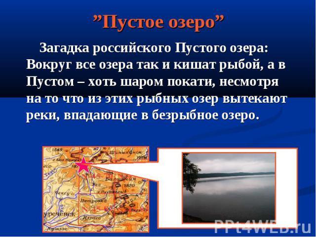"""""""Пустое озеро"""" Загадка российского Пустого озера: Вокруг все озера так и кишат рыбой, а в Пустом – хоть шаром покати, несмотря на то что из этих рыбных озер вытекают реки, впадающие в безрыбное озеро."""