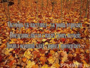 Октябрь уж наступил - уж роща отряхаетПоследние листы с нагих своих ветвей;Дохну