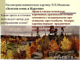 Рассмотрим внимательно картину В.В.Мешкова «Золотая осень в Карелии»Какие цвета