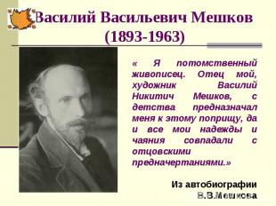 Василий Васильевич Мешков (1893-1963)« Я потомственный живописец. Отец мой, худо