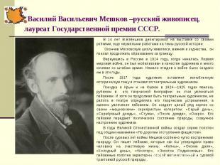 Василий Васильевич Мешков –русский живописец, лауреат Государственной премии ССС