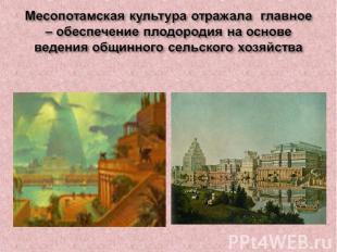 Месопотамская культура отражала главное – обеспечение плодородия на основе веден