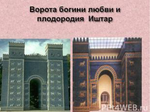 Ворота богини любви и плодородия Иштар