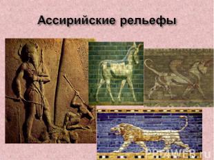 Ассирийские рельефы