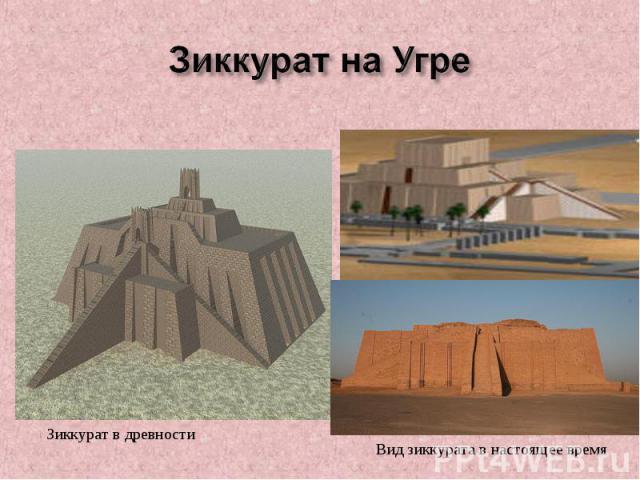Зиккурат на УгреЗиккурат в древностиВид зиккурата в настоящее время