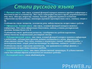 Стили русского языка Научный стиль- это стиль, основной функцией которого являет