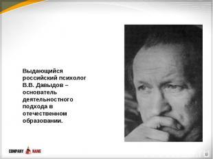 Выдающийся российский психолог В.В. Давыдов – основатель деятельностного подхода