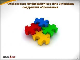 Особенности метапредметного типа интеграции содержания образования