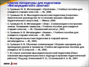 Список литературы для подготовки «Метапредметного занятия»1. Громыко Ю. В. Метап