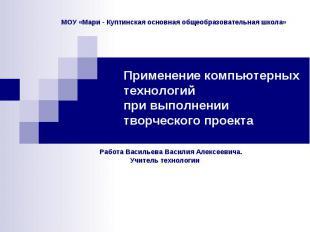 МОУ «Мари - Куптинская основная общеобразовательная школа» Применение компьютерн