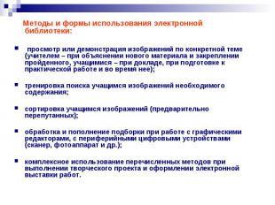 Методы и формы использования электронной библиотеки:просмотр или демонстрация и