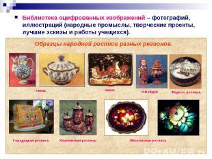 Библиотека оцифрованных изображений – фотографий, иллюстраций (народные промыслы