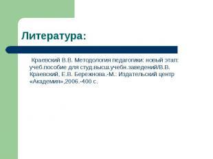 Литература: Краевский В.В. Методология педагогики: новый этап: учеб.пособие для
