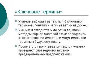 «Ключевые термины» Учитель выбирает из текста 4-5 ключевых терминов, понятий и з