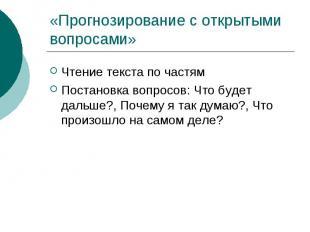 «Прогнозирование с открытыми вопросами» Чтение текста по частямПостановка вопрос
