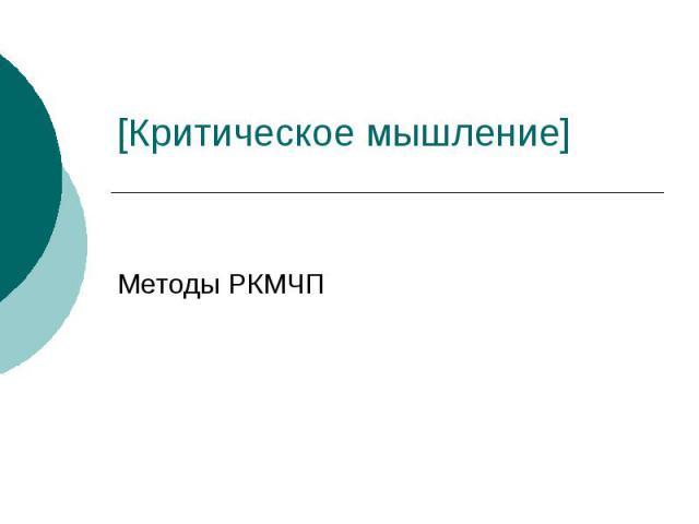[Критическое мышление] Методы РКМЧП
