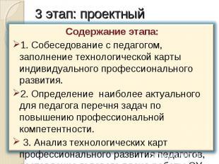 3 этап: проектный Содержание этапа:1. Собеседование с педагогом, заполнение техн