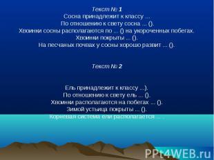 Текст № 1Сосна принадлежит к классу ... По отношению к свету сосна ... ().Хвоинк