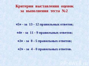 Критерии выставления оценокза выполнения теста №2 «5» - за 13 - 12 правильных от