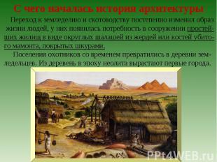 С чего началась история архитектуры Переход к земледелию и скотоводству постепен