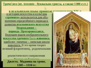 Треченто (ит. trecento - буквально триста, а также 1300-е гг.) - в итальянском я