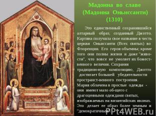 Мадонна во славе (Мадонна Оньиссанти)(1310) Это единственный сохранившийся алтар