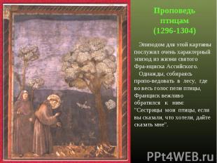 Проповедь птицам(1296-1304) Эпизодом для этой картины послужил очень характерный