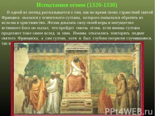 Испытания огнем (1320-1330) В одной из легенд рассказывается о том, как во время