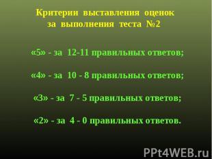 Критерии выставления оценокза выполнения теста №2 «5» - за 12-11 правильных отве