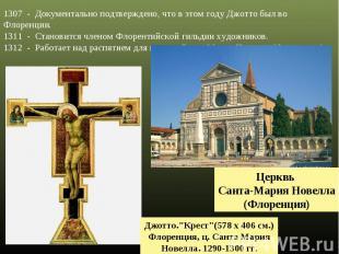 1307 - Документально подтверждено, что в этом году Джотто был во Флоренции.1311