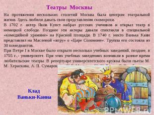 Театры МосквыНа протяжении нескольких столетий Москва была центром театральной ж