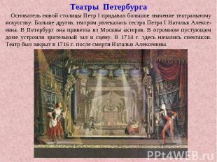 Театры Петербурга Основатель новой столицы Петр I придавал большое значение теат