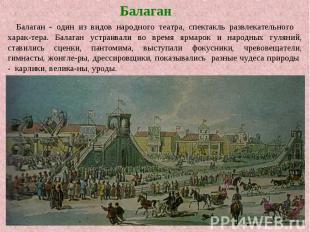 Балаган Балаган - один из видов народного театра, спектакль развлекательного хар