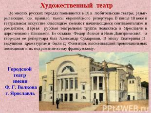 Художественный театр Во многих русских городах появляются в 18 в. любительские т