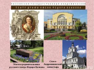 Могила родоначальника русского театра Федора ВолковаСпасо-Андрониковский монасты