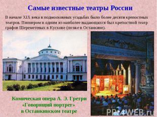 Самые известные театры РоссииВ начале XIX века в подмосковных усадьбах было боле