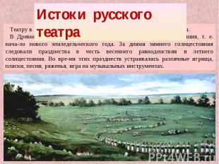 Истоки русского театраТеатру в России предшествовали различного рода народные об