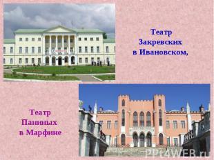 ТеатрЗакревских в Ивановском, ТеатрПаниных в Марфине